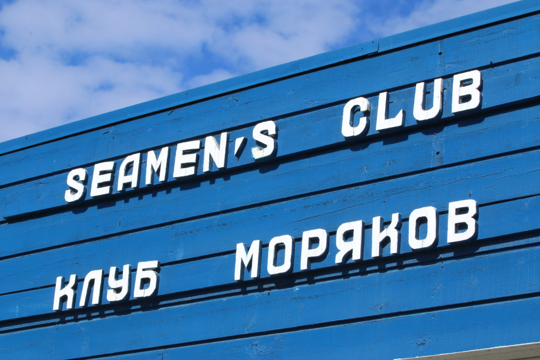 Kirkenes an der Russischen Grenze ©HorstReitz